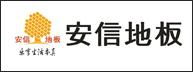 成都日韩无码在线丝袜前十强成都丰立装饰主材合作品牌之安信地板