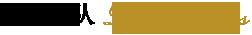 成都岛国大片在线视频丰立装饰设计团队
